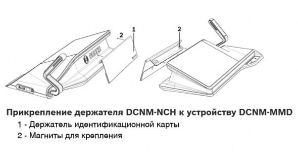 Держатель идентификационной карты для мультимедийной системы DCNM-NCH